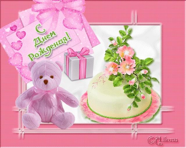 Красивые детские поздравления с днем рождения девочке